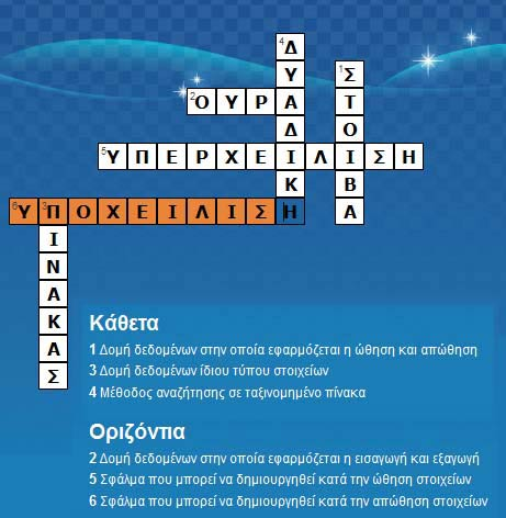 TEST4U_crossword
