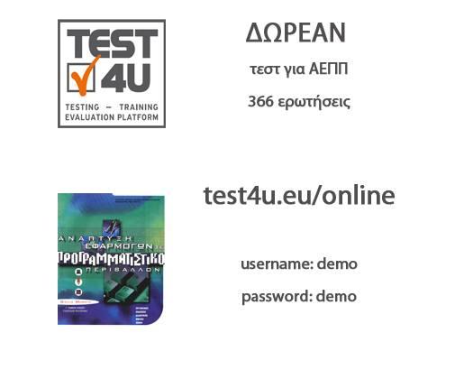 AEPP-TEST4U-ΑΕΠΠ
