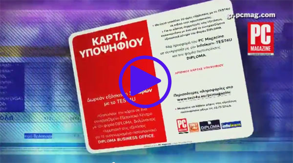 DIPLOMA_PCMagazine_TV_Spot