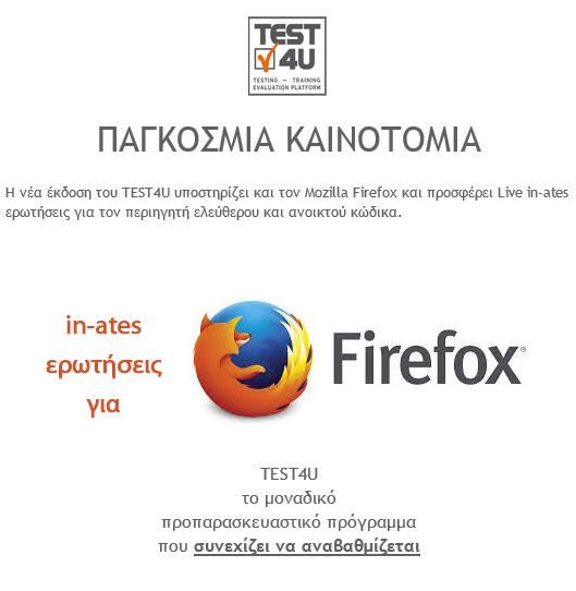 firefox-inates-TEST4U