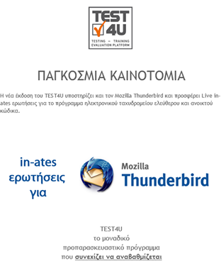 mozilla thunderbird in ates test TEST4U