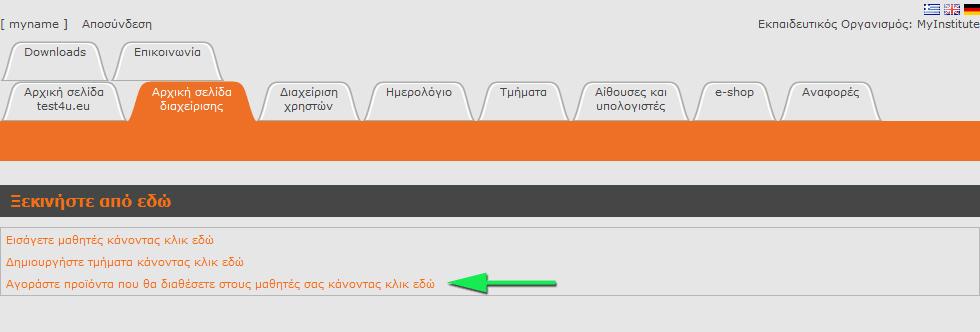 8f02029474 Στην καρτέλα e-shop επιλέγουμε το προϊόν που μας ενδιαφέρει. Για  παράδειγμα